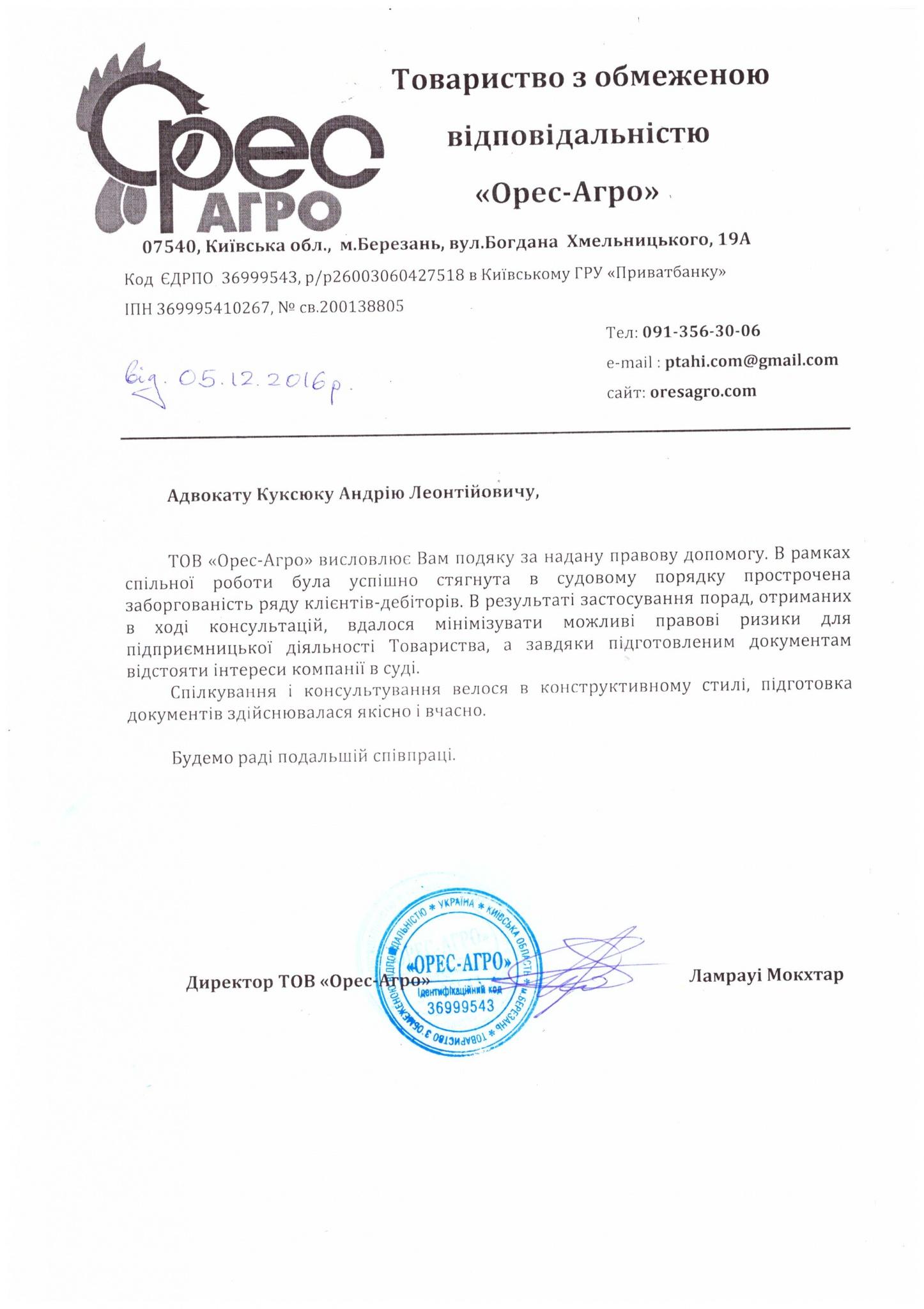 Рекомендаційний лист від Товариства з обмеженою відповідальністю «ОРЕС-АГРО»