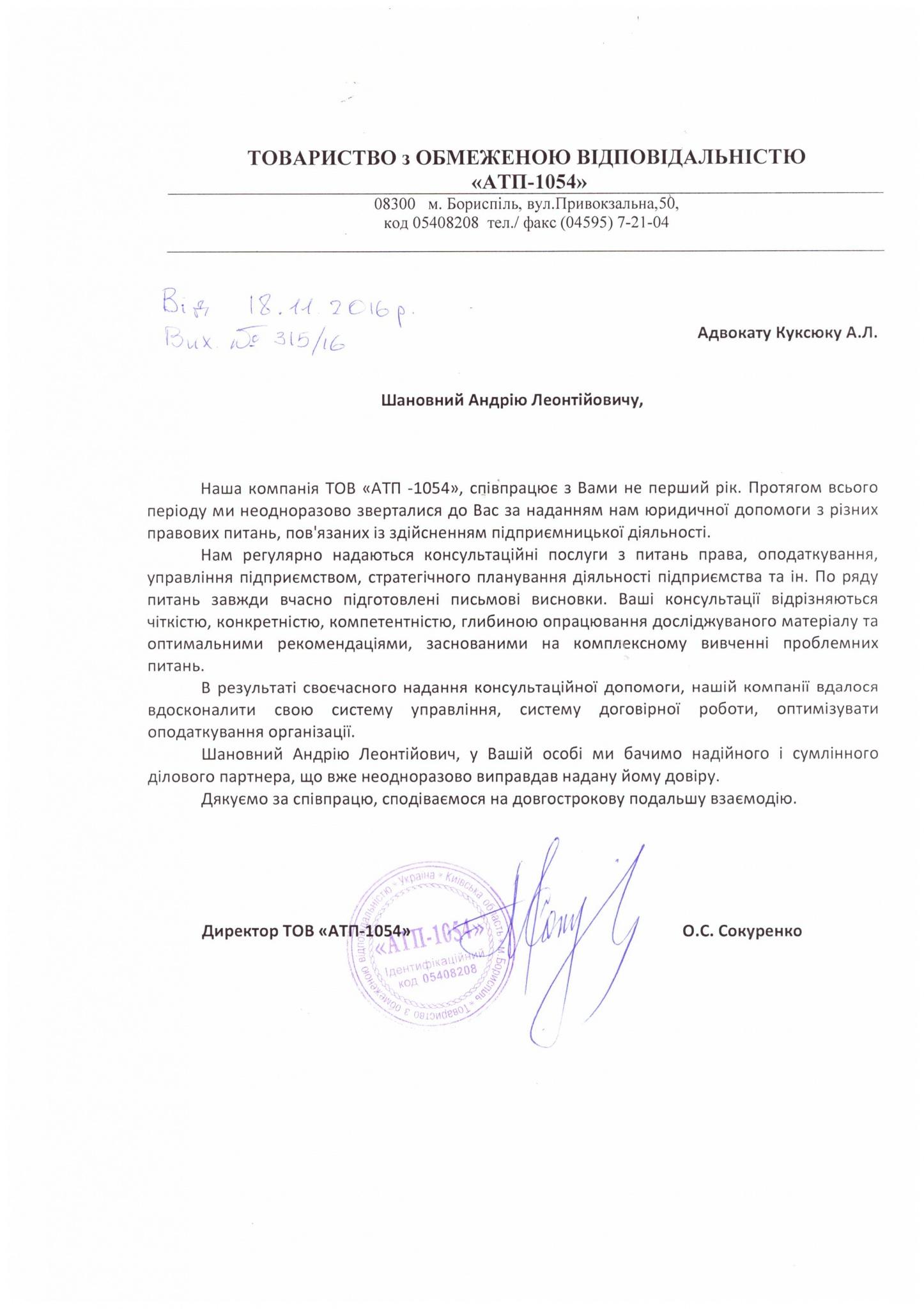 Рекомендаційний лист від Товариства з обмеженою відповідальністю «АТП-1054»