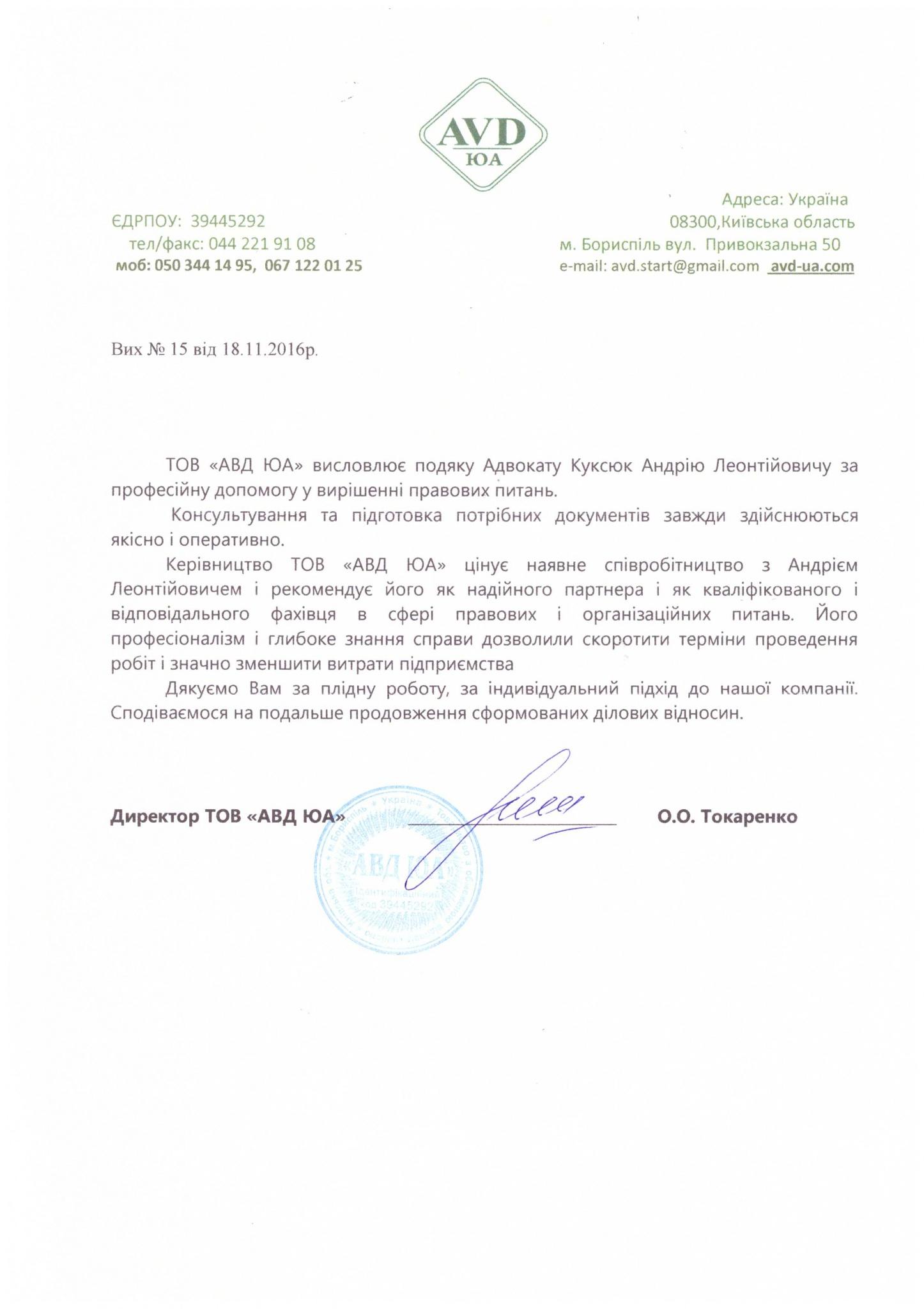 Рекомендаційний лист від Товариства з обмеженою відповідальністю «АВД ЮА»