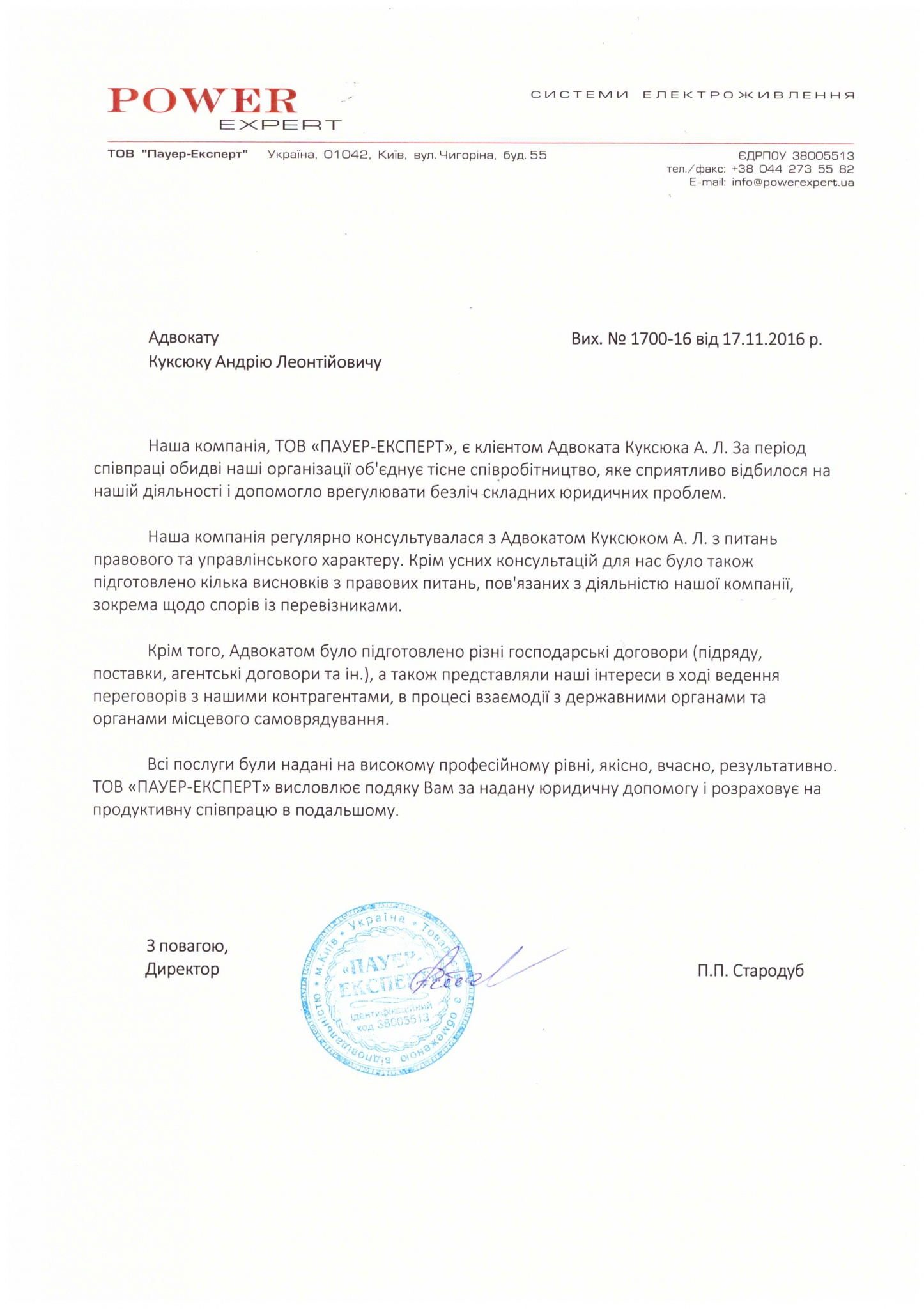 Рекомендаційний лист від Товариства з обмеженою відповідальністю «ПАУЕР-ЕКСПЕРТ»