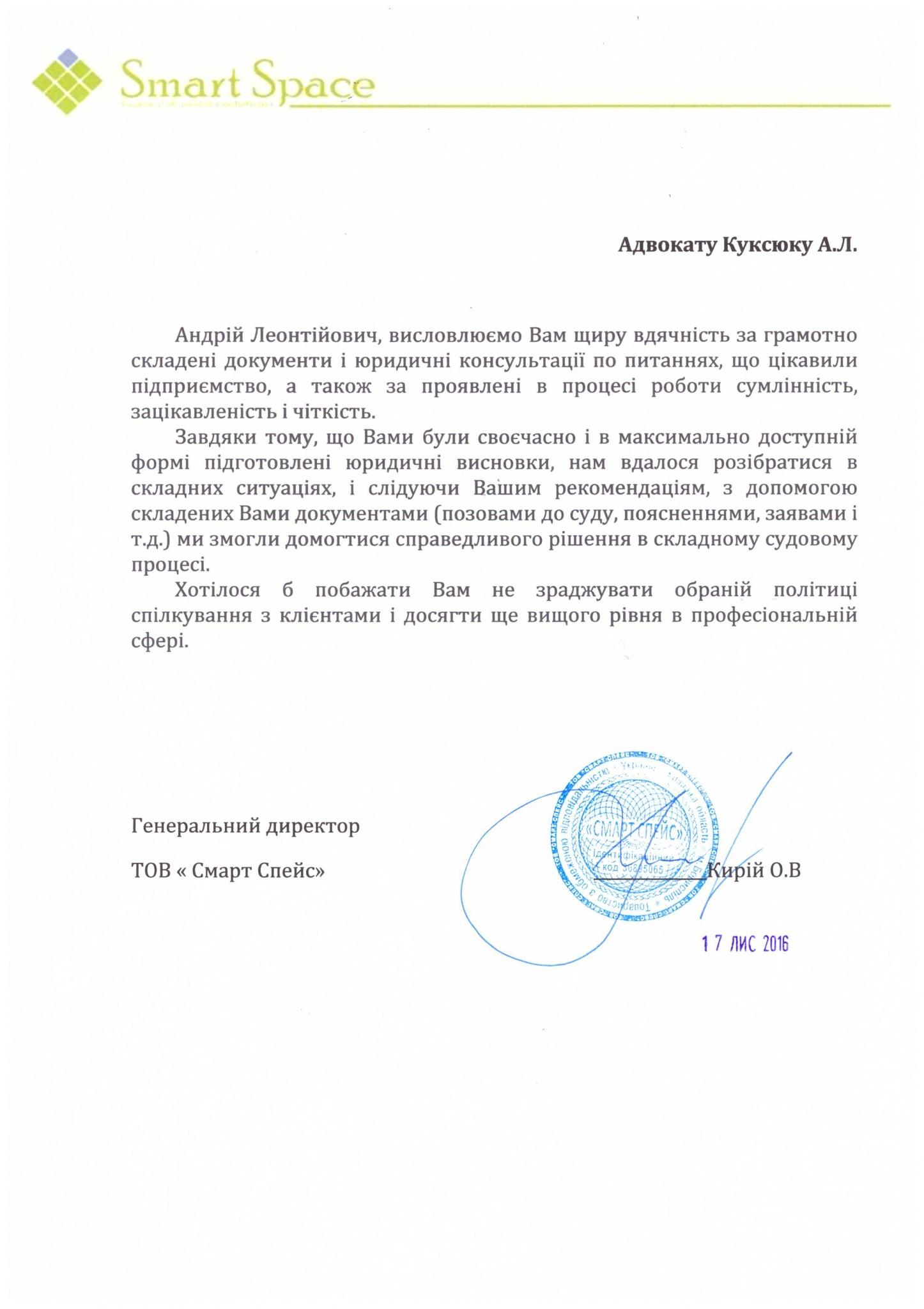 Рекомендаційний лист від Товариства з обмеженою відповідальністю «СМАРТ СПЕЙС»