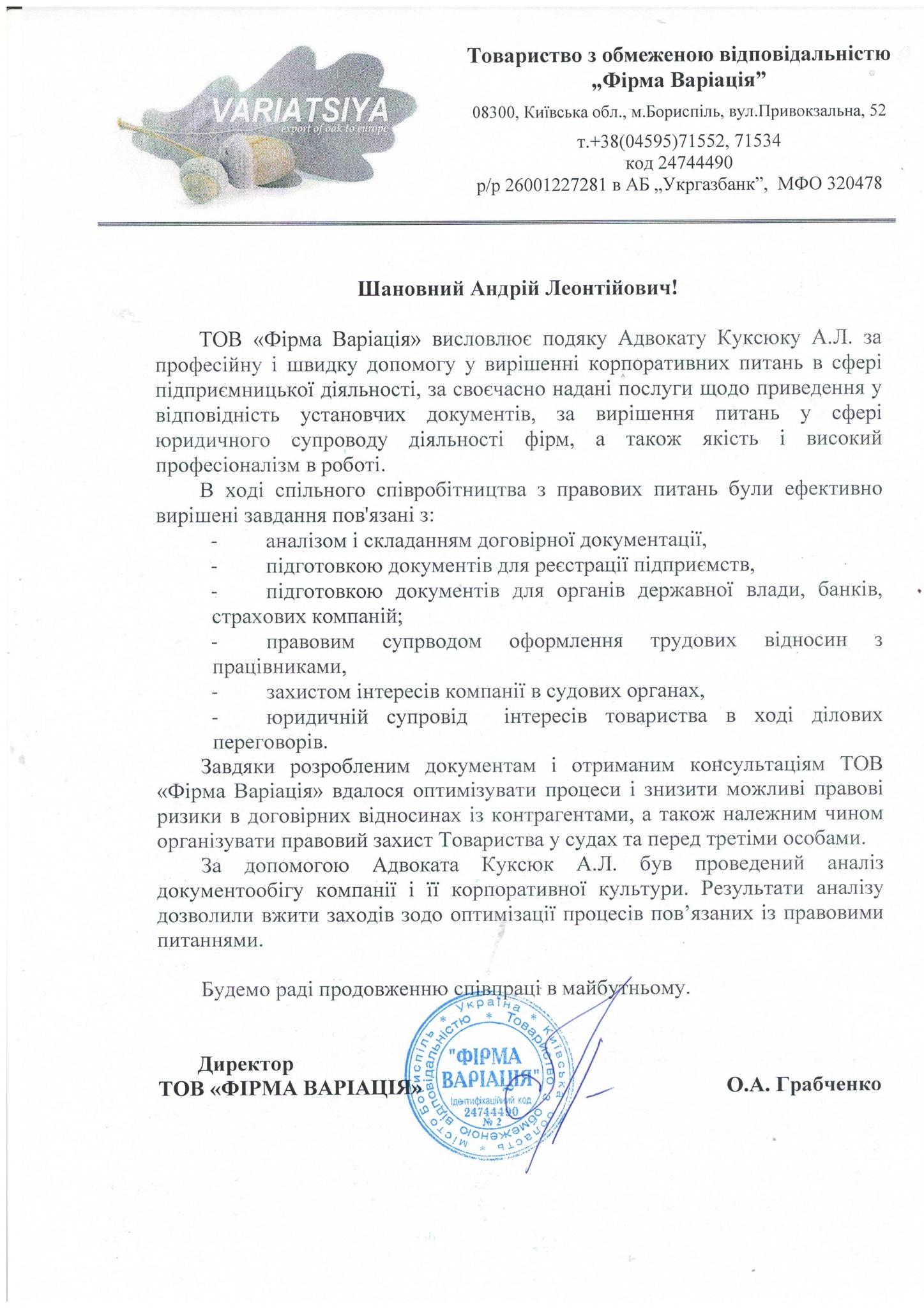 Рекомендательное письмо от Общества с ограниченной ответственностью «ФИРМА ВАРИАЦИЯ»